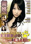 Japanese Cougar Club Vol. 13 (Maiko Pictures)